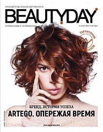 Beauty day 2017